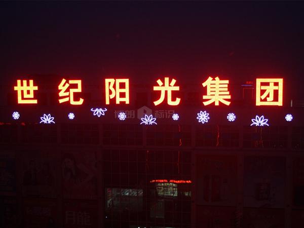淮南世纪阳光集团